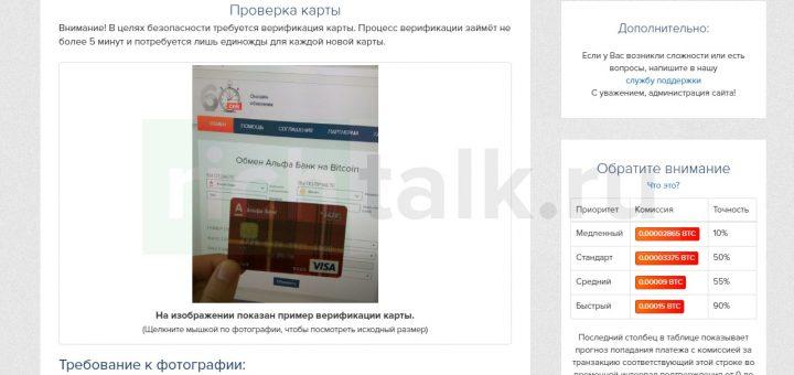 Подтверждение банковской карты, с которой будет производиться покупка криптовлаюты