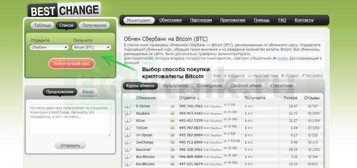 Выбор желаемой криптовалюты и способа покупки на сайте bestchange