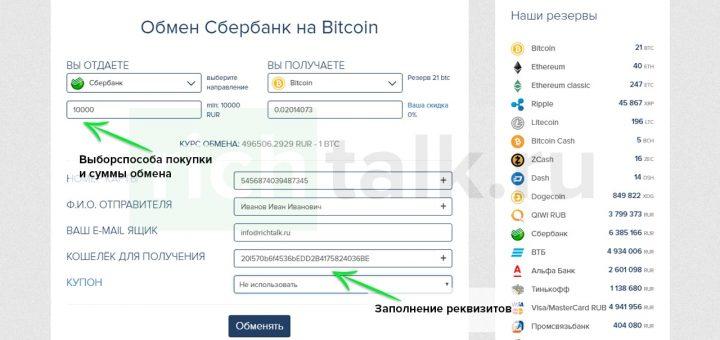 Выбор суммы обмена и заполнение реквизитов для совершения покупки криптовалюты на сайте обменника