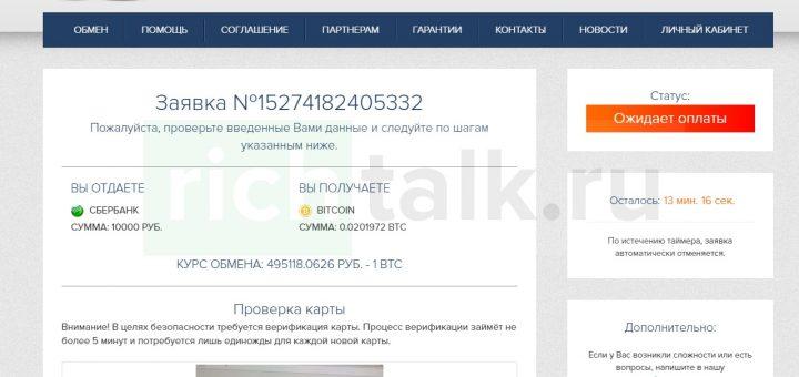 Подтверждение заявки на обмен криптовалюты