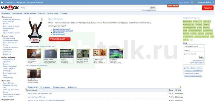 Скриншот главной страницы Российского интернет-аукциона Мешок.ру