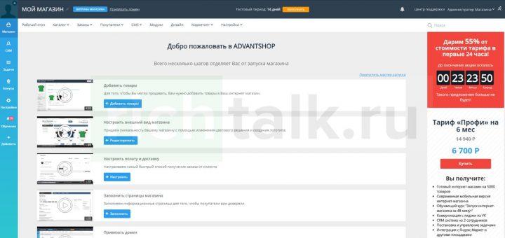 Скриншот: Главная страница личного кабинета платформы для создания интернет-магазина Advantshop