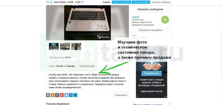 Скриншот страницы с описанием товара, техническими харктеристиками и нюансами, а также причиной продажи