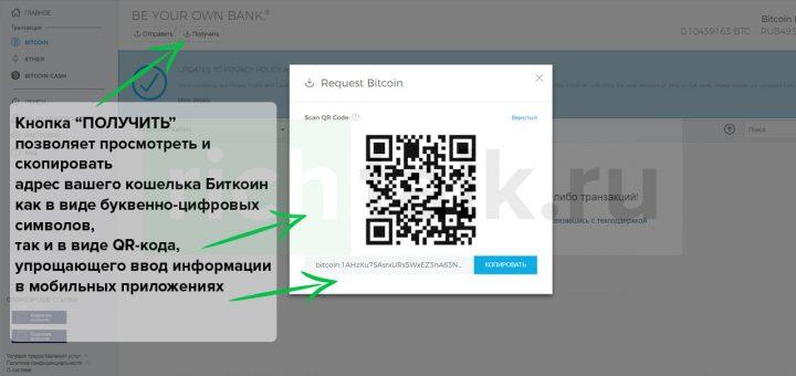 Окно с реквизитами адреса вашего биткоин-кошелька в виде буквенно-числового значения, а также в виде QR-кода