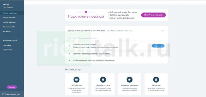 Скриншот: панель управления конструктора сайтов Wix