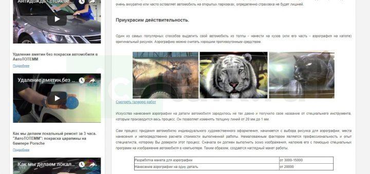 Скриншот сайта, предоставляющего услуги аэрографитистов с описанием работ и примерной стоимостью услуги