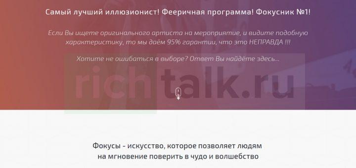 Скриншот сайта предлагающего услуги аниматора-фокусника