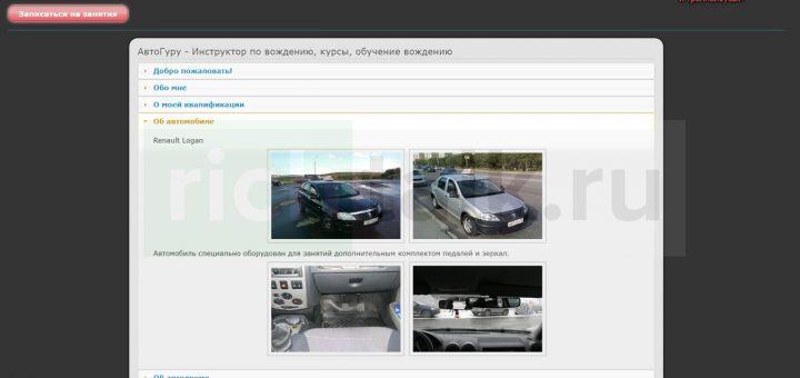 Скриншот одного из сайтов частного инструктора с контактами, описанием опыта работы и стоимости занятий