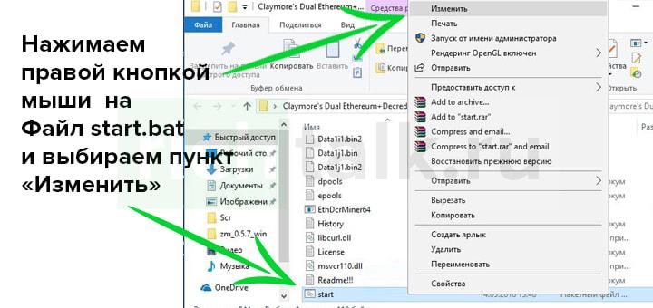 Алгоритм редактирования файла для майнинга