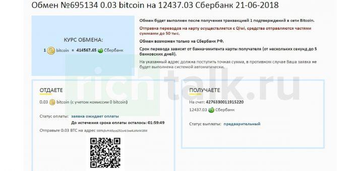 Выполение заявки на обмен криптовалюты