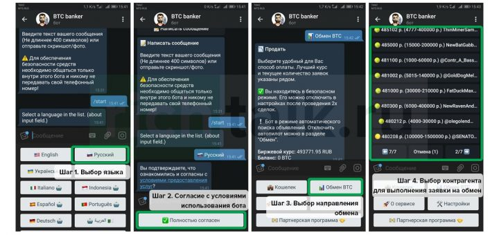 Алгоритм обмена биткоинов через телеграм-бот @BTC_Banker.