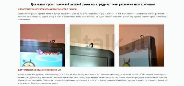 Скриншот с сайта интернет-магазина, предоставляющего широкий спектр работ по установке защитных стекол для рекламных экранов и телевизоров