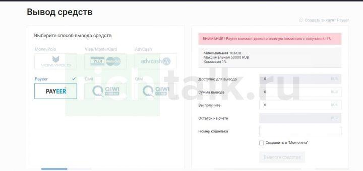 Окно вывода криптовалюты на платежную систему PAYER через криптовалютную биржу