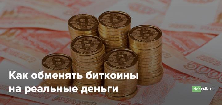 как переводить биткоины в рубли