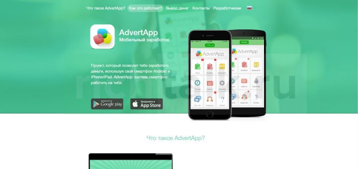 AdvertApp