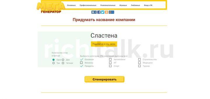 Скриншот с сайта автоматической генерации названий и брендов