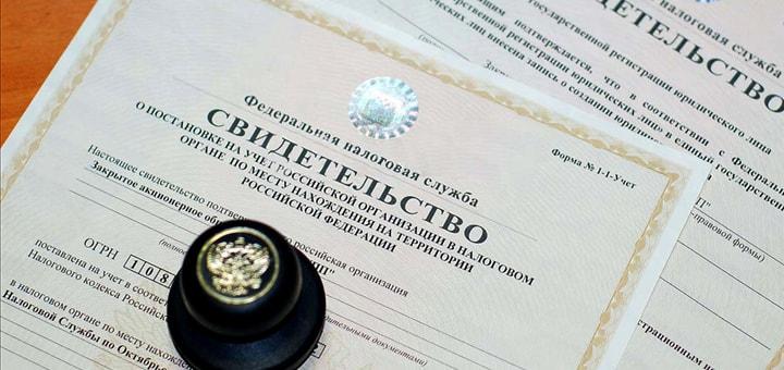 Регистрация субъекта предпринимательской деятельности для открытия магазина