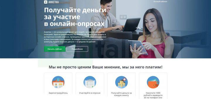 Скриншот сайта anketka.ru,позволяющего зарабатывать на прохождении платных опросов