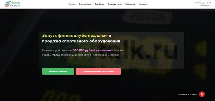 Скриншот сайта fit-start.ru, предлагающего помощь в открытии фитнес-клубов и спортивных залов