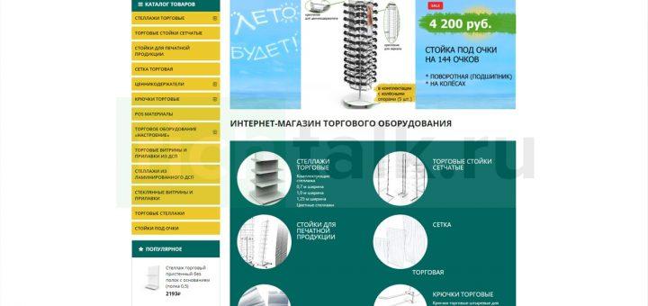 Скриншот главной страницы интернет-магазина torgstoyka.ru, занимающегося реализацией торгового оборудования