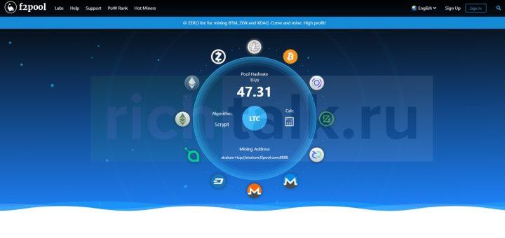 Скриншот: Главная страница майнинг-пула f2pool.com, отражающая доступные для майнинга криптовалюты