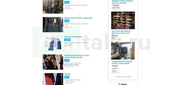 Скриншот: поиск поставщика одежды на доске объявлений Авито.ру
