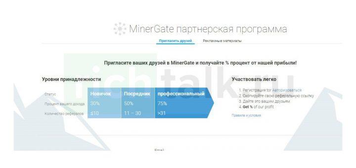 Скриншот: Процент выплат по партнерской программе на сайте облачного майнинга MinerGate