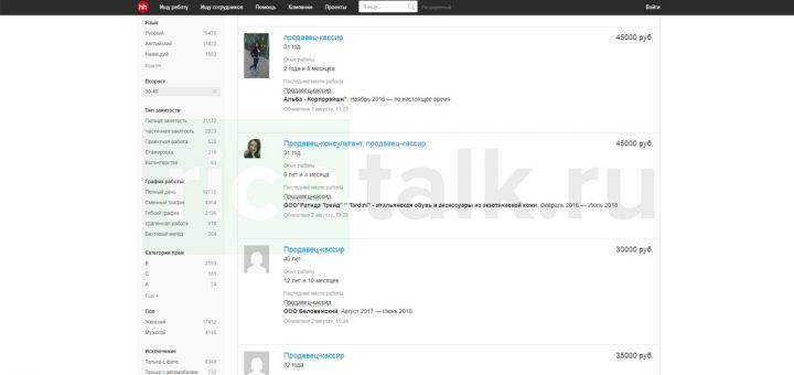 Скриншот: поиск вакансии продавца-кассира через популярный сайт поиска персонала hh.ru
