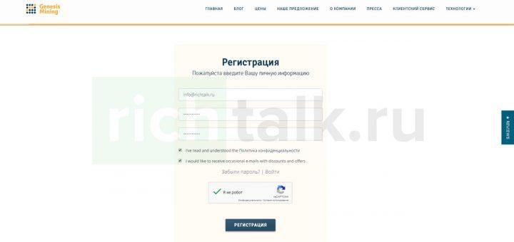 Скриншот формы регистрации на сайте облачного майнинга genesis-mining.ru