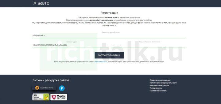 Скриншот окна регистрации на одном из сайтов биткоин-крана adbtc.top. ДЛя регистрации требуется ввести адрес своей электронной почты, номер биткоин кошелька и сложный пароль