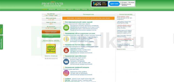 Скриншот сайта profitcentr.com,который позволяет зарабатывать с помощью серфинга