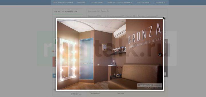 Скриншот сайта business-asset.com, предлагающего покупку франшизы солярия BRONZA