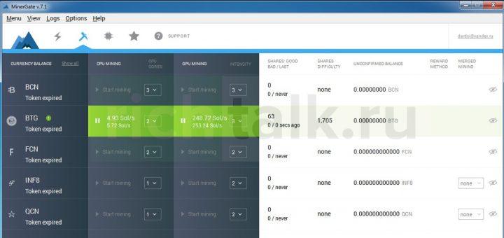 Выбор программой Minergate наиболее выгодной по стоимости криптовалюты для майнинга