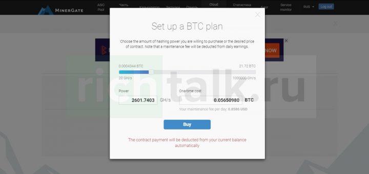 Скриншот: Выбор уровня мощности (GH/s) с отражением стоимости в криптовалюте BTC