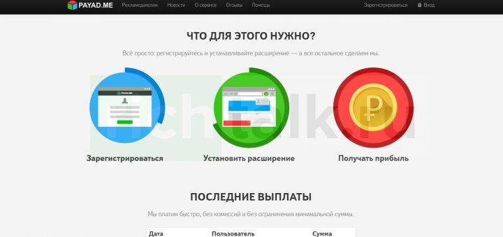 Скриншот сайта payad.me, позволяющего зарабатывать с помощью просмотра рекламы в сети Интернет