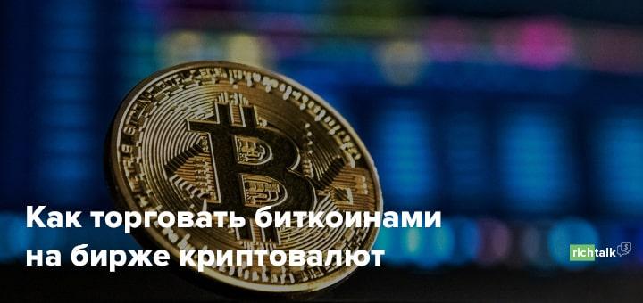 Торговля криптовалютой на бирже: как торговать биткоинами