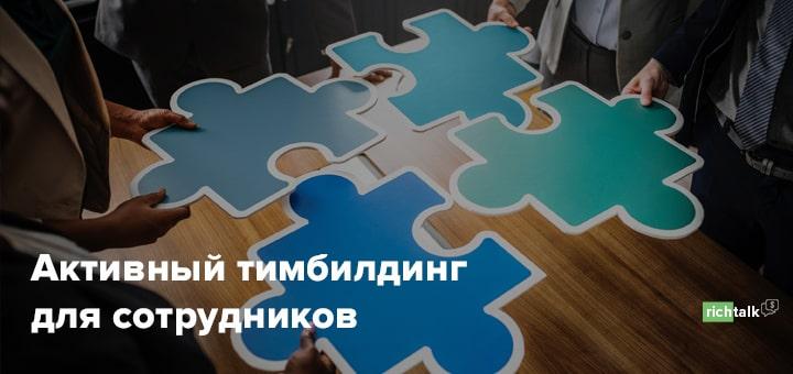 Примеры и сценарии активного тимбилдинга для сотрудников