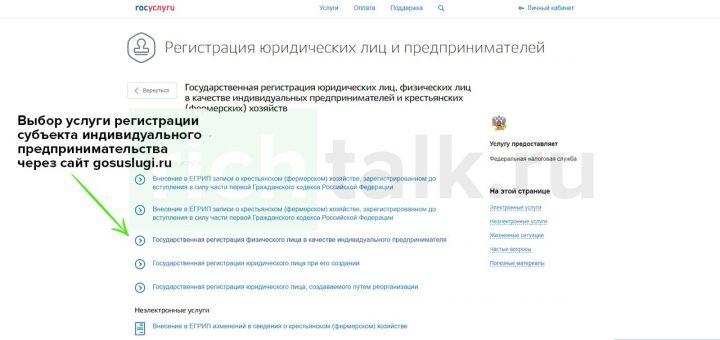 Скриншот страницы сайта gosuslugi.ru, посвященной регистрации субъектов малого и среднего предпринимательства