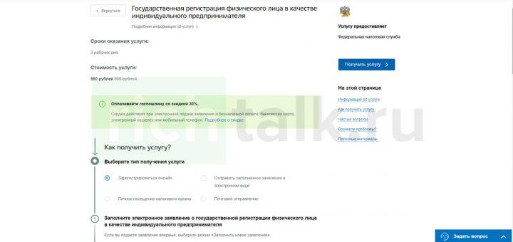 Заполнение анкетных данных в заявлении на открытие ИП через сайт Госуслуг