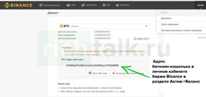 Адрес биткоин-кошелька в личном кабинете биржи Binance