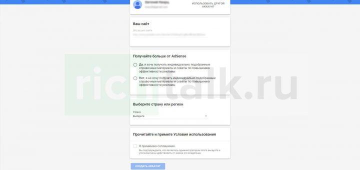 Регистрация аккаунта в Adsense