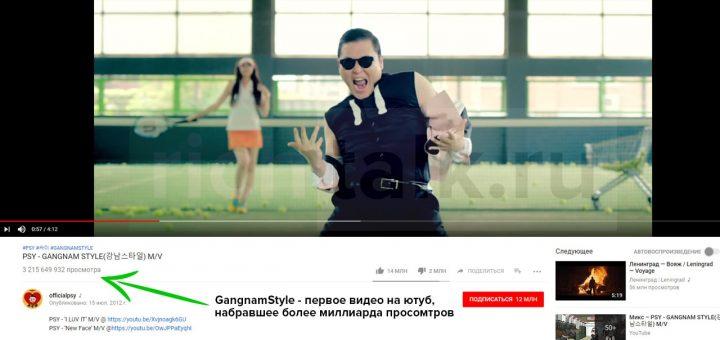 PSY - Gangnam Style - первое видео на ютуб, набравшее более одного миллиарда просмотров