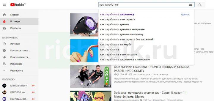 Подсказки гугл для поиска тем для создания ролика
