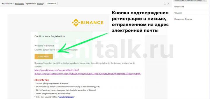 Подтверждение регистрации на бирже Binance