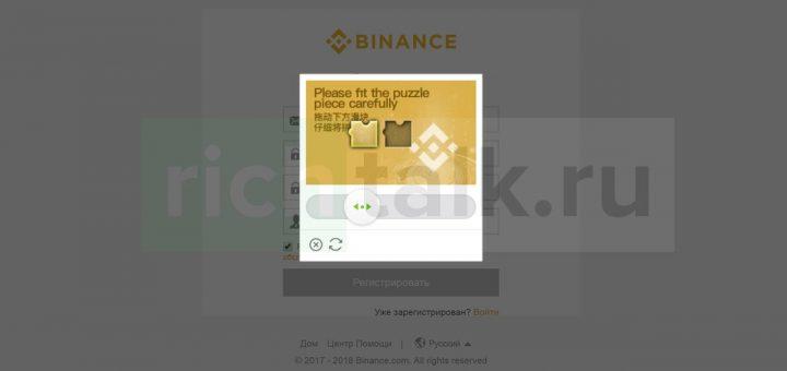 Решение капчи во время регистрации на бирже криптовалют Binance