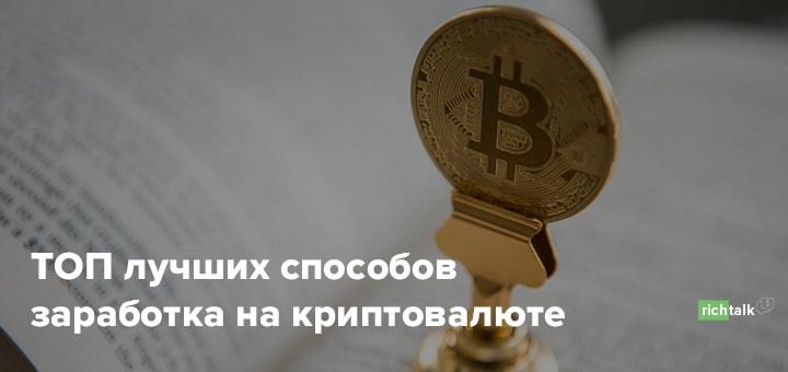 топ способов заработка на криптовалюте