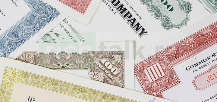 Вложения в ценные бумаги