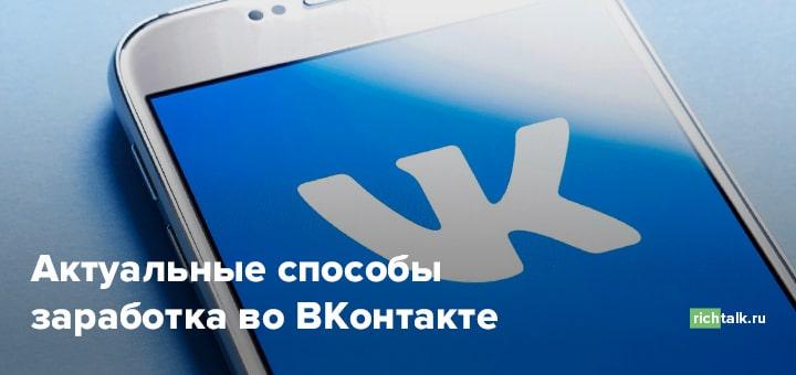 Как заработать в ВК: актуальные способы заработка на своей группе или странице во Вконтакте