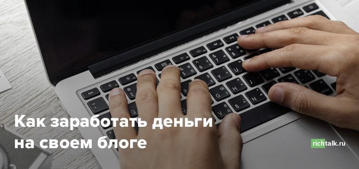 Как стать блоггером и заработать деньги