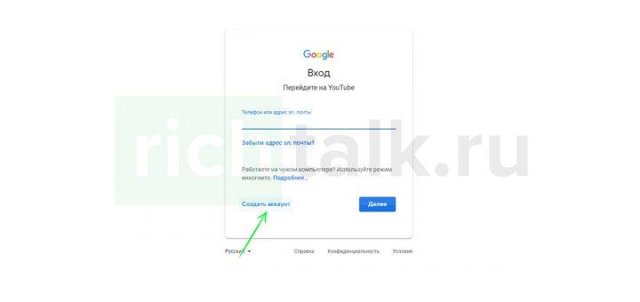 Вход в аккаунт гугл для создания ютуб канала